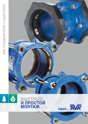 Russian AVK coupling and adaptors brochures