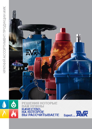 AVK brochure about the international product programme