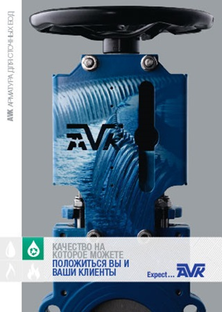 Russian AVK wastewater treatment brochure