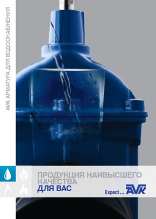 Russian AVK water supply brochure
